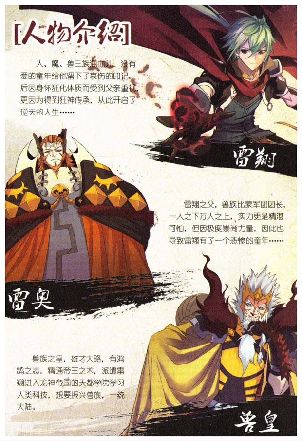 狂神漫画人物角色:兽皇