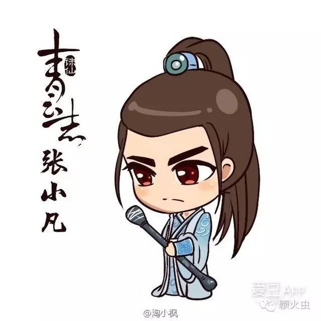 诛仙青云志q版头像画