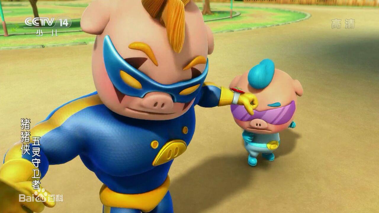 猪猪侠五灵守卫者TV版下载_猪猪侠五灵守卫者电视版... _3DM手游