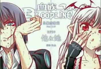 血族BLOODINE